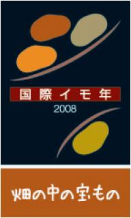 国際イモ年(International Year of the Potato 2008)について|農畜 ...