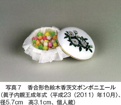 写真7 香合形色絵木香茨文ボンボニエール